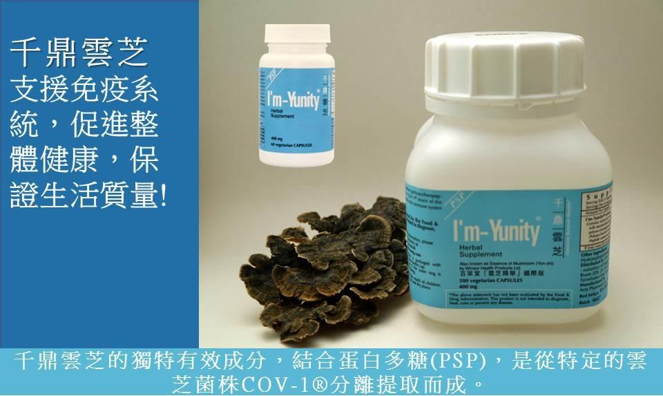 千鼎雲芝的獨特有效成分,結合蛋白多糖(PSP),是從特定的雲芝菌株COV-1®分離提取而成。